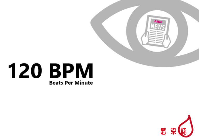 【7月愛滋月報-電影院】《每分120拍》(120 Beats Per Minute)