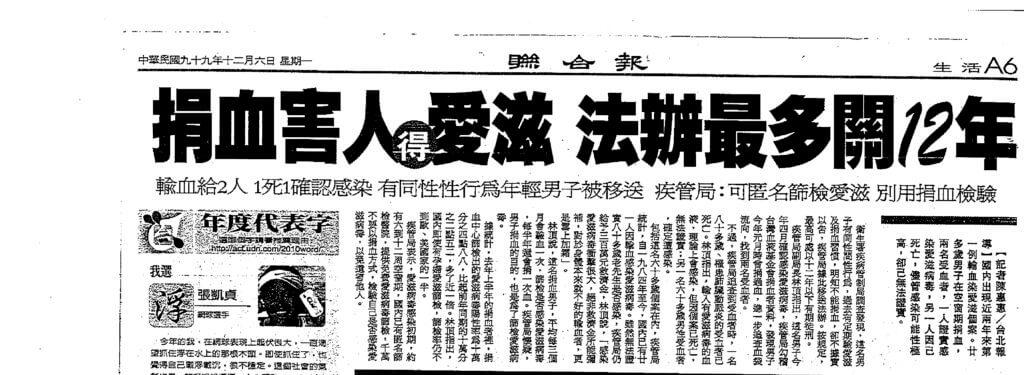 【聯合報】捐血害人得愛滋 法辦最多關12年