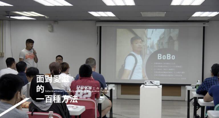 面對愛滋的一百種方法:BOBO / 帕三小事務所