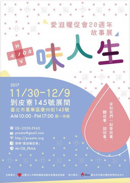 「正」在這裡—–聽/看/說 臺灣愛滋